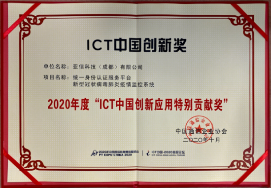 """亚信安全荣获2020年度""""ICT中国创新应用特别贡献奖"""""""