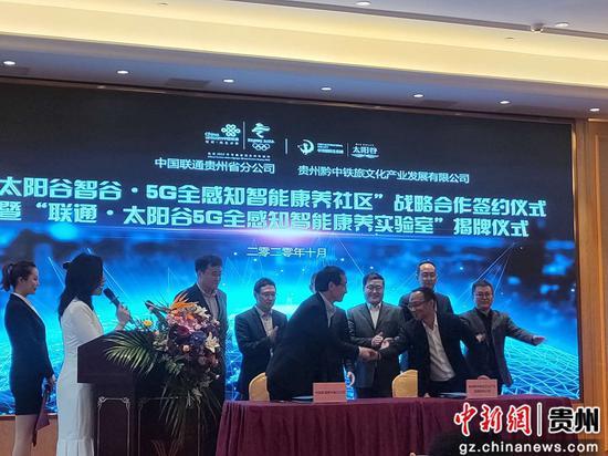 中铁•太阳谷与中国联通贵州省分公司战略合作签约仪式