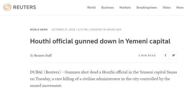 胡塞武装一名高级文职官员在也门首都萨那遭枪杀