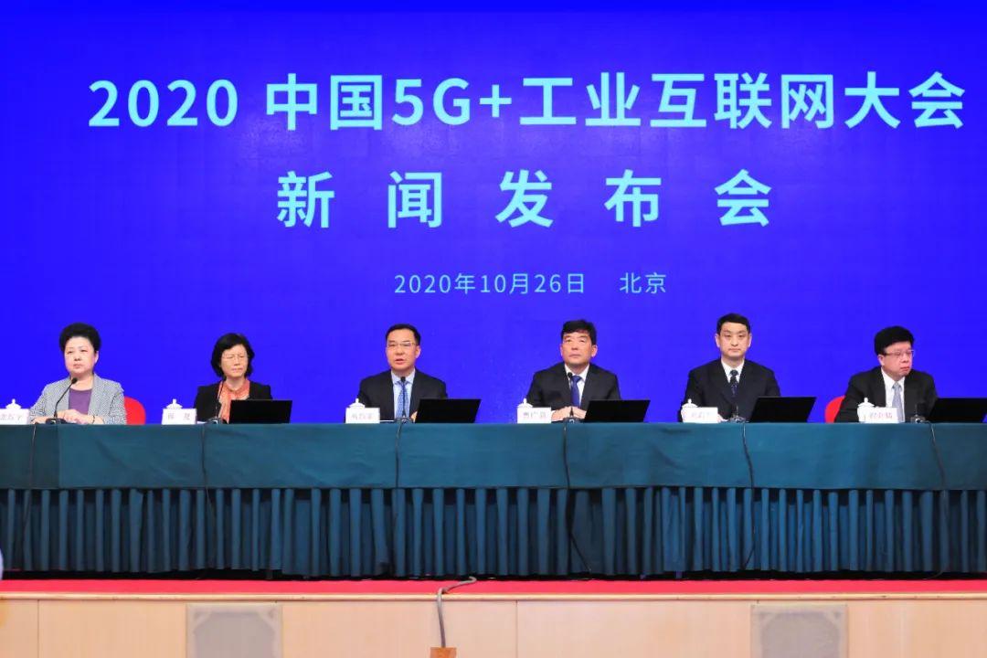 2020中国5G+工业互联网大会将于1