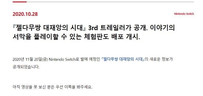 任天堂 Switch 或推出《塞尔达无双:灾厄启示录》试玩版,可体验游戏序章