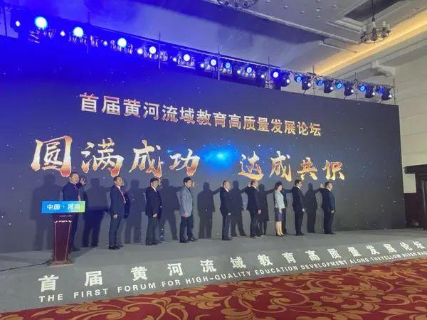 首届黄河流域教育高质量发展论坛开幕式在郑举行图片