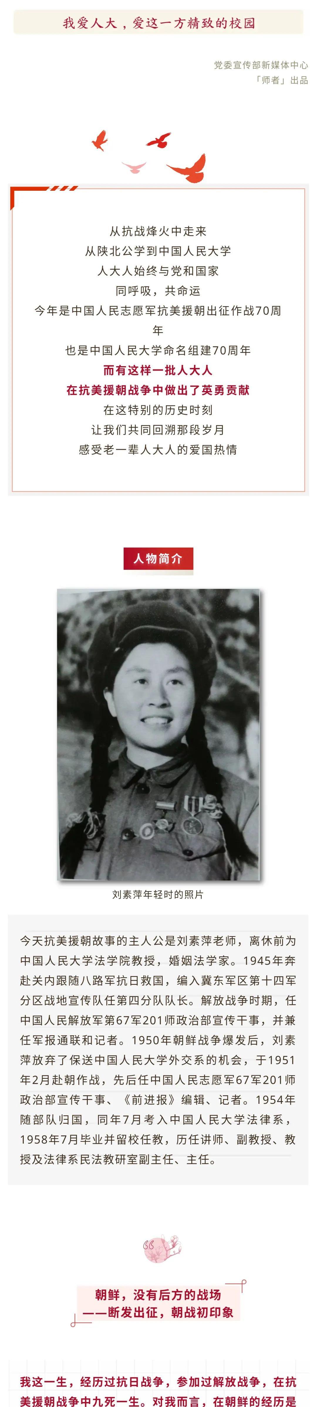 致敬最可爱的人,抗美援朝战场上的人大人② ——刘素萍老师图片