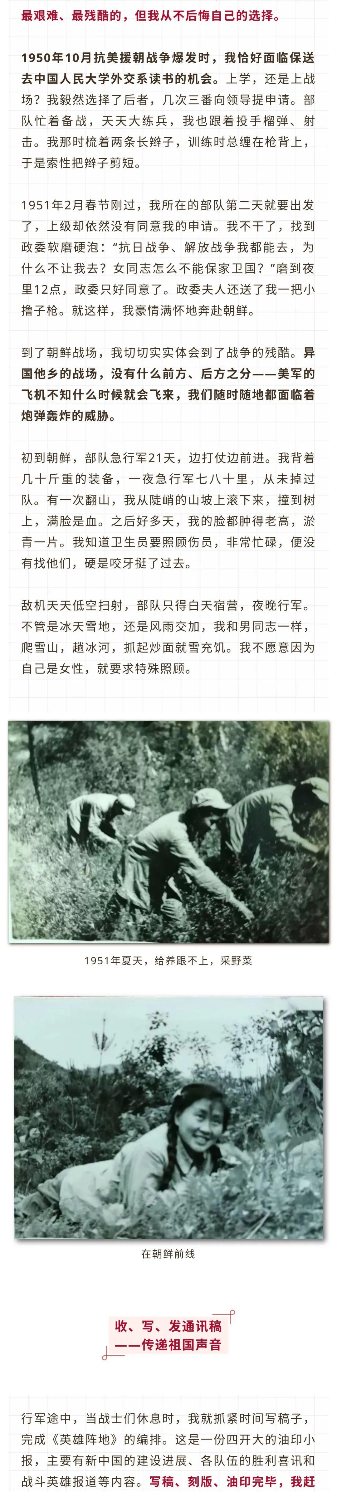 致敬最可爱的人,抗美援朝战场上的人大人② ——刘素萍老师