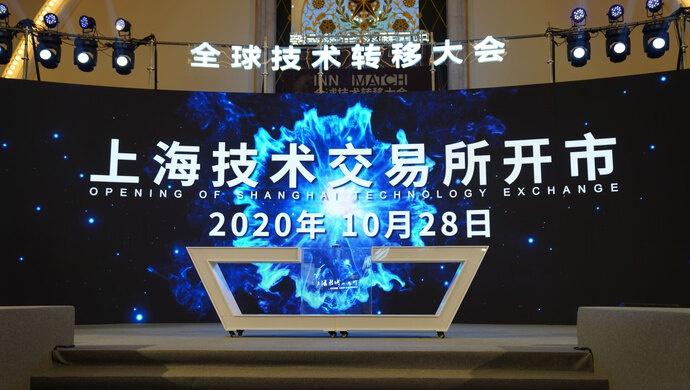 上海技术交易所开市鸣锣!全球科技成果在这里汇聚和交易