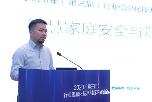 长虹唐博:智能家电带来便利更要保护安全与隐私