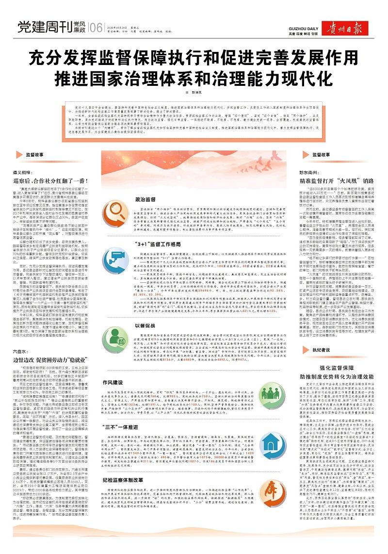 《贵州日报》党风廉政专刊:充分发挥监督保障执行和促进完善发展作用 推进国家治理体系和治理能力现代化
