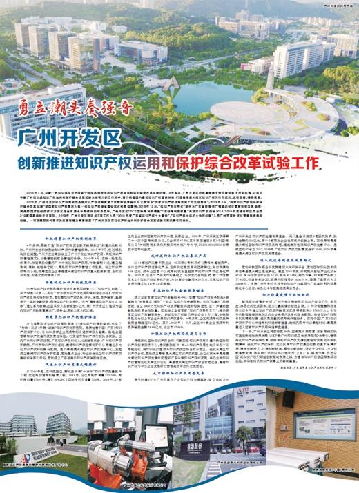 广州开发区 创新推进知识产权运用和保护综合改革试验工作