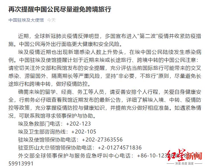 陆续有中国公民在埃及感染新冠 中使馆再发提醒图片