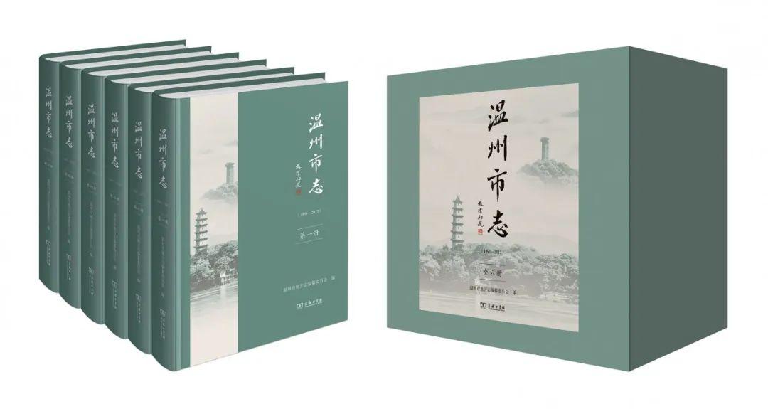 1991年至2012年,温州有哪些重大工程?人口怎么分布?这部地方文献给你答案图片