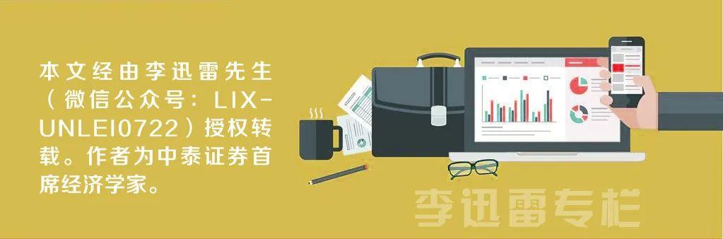 李迅雷 从人口流向看中国经济