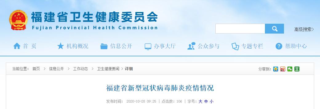 10月27日福建省无新增新冠肺炎确诊病例、疑似病例、无症状感染者图片