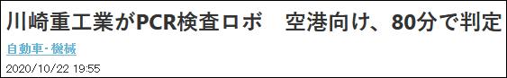 日本川崎重工研发新冠核酸检测机器人系统 我大使参观图片