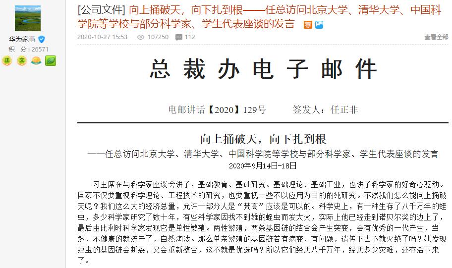 """任正非访问清华北大讲话曝光,详解华为困局,""""祥林嫂式的和平是不存在的""""图片"""