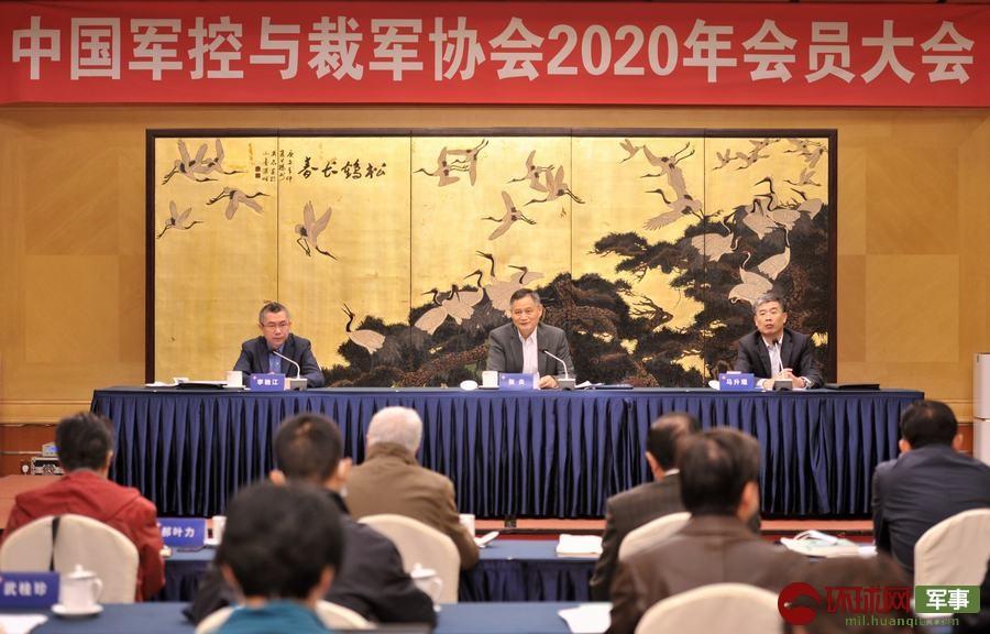 中国军控与裁军协会2020年大会在京举行