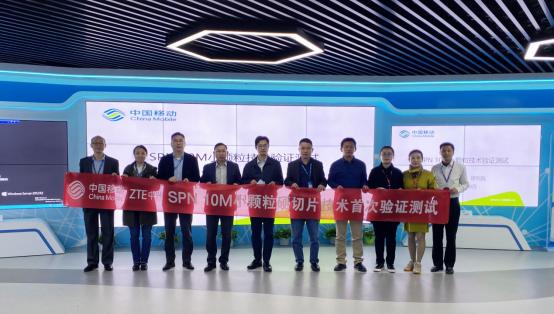 中兴通讯首家完成中国移动SPN N*10M小颗粒技术验证