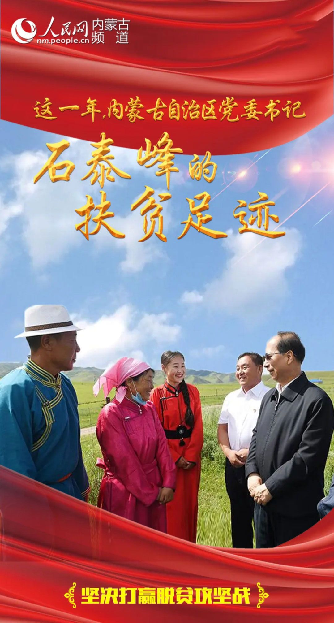 这一年,内蒙古自治区党委书记石泰峰的扶贫足迹