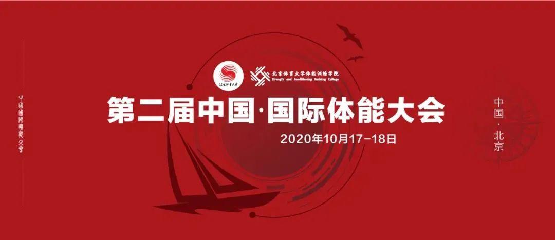 第二届中国·国际体能大会顺利召开图片