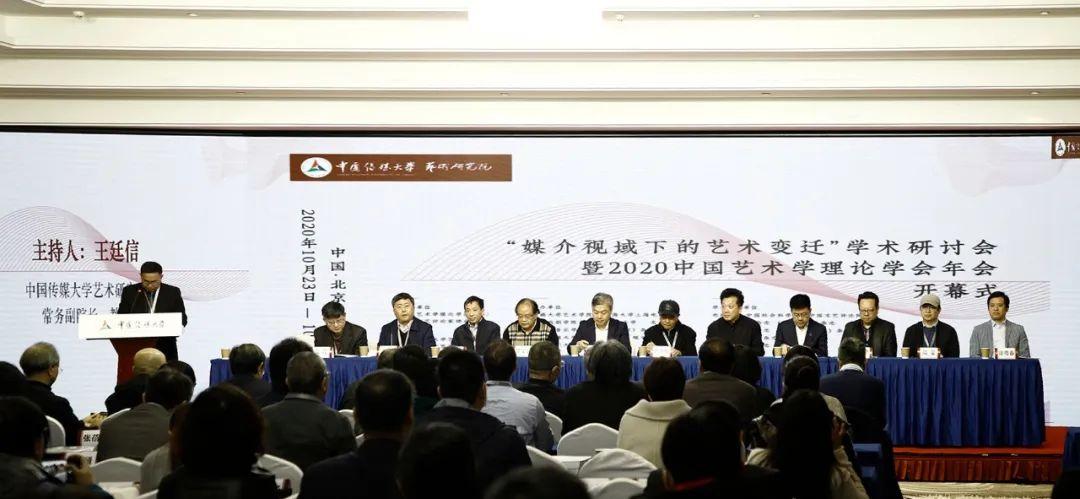 2020中国艺术学理论学会年会在中国传媒大学召开图片