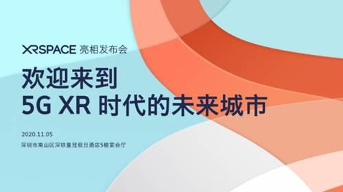 欢迎来到5G XR时代的未来城市!XRSPACE亮相发布会将于11月5日盛大召开