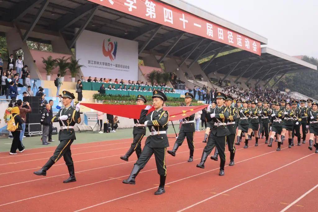 青春不息,运动不止!直击浙农林大第四十一届运动会现场图片