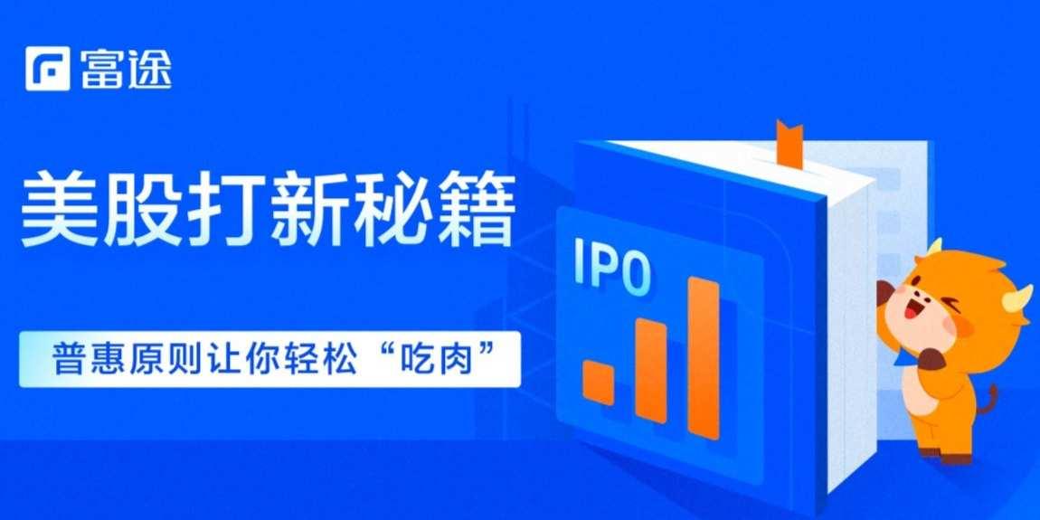 陆金所IPO认购截止,富途领衔认购人数超2.4万