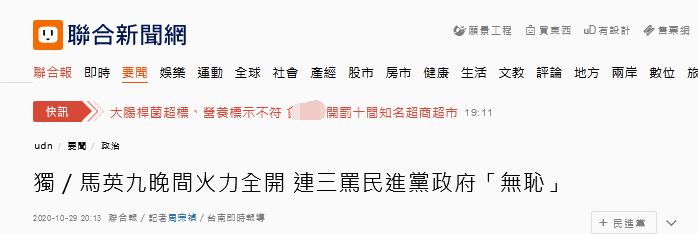 """台媒:马英九晚间火力全开 三骂民进党当局""""无耻""""!图片"""