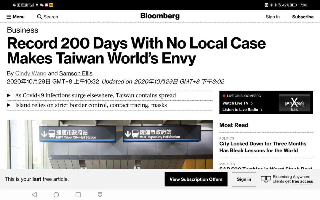 美媒这么吹台湾 怕不是要把中国其他省份都笑哭图片