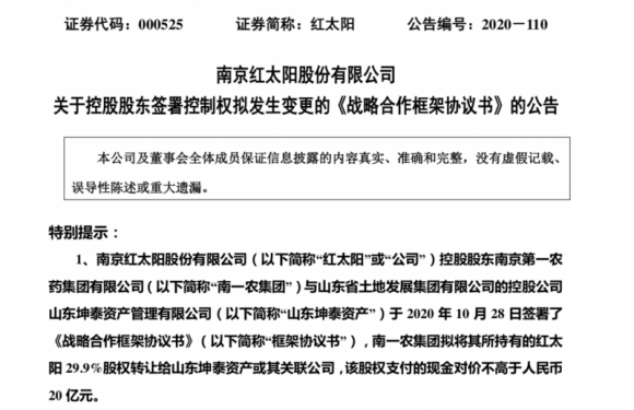 红太阳拟变更实控人:山东国资入股 董秘称将实现第二次创业梦