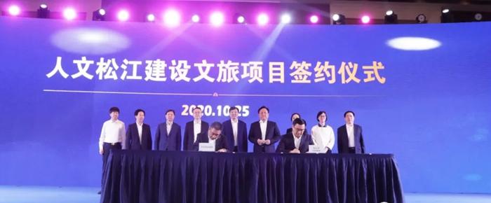 集团公司与上海市松江区签定战略合作框架协议