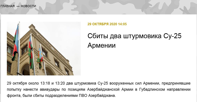 阿塞拜疆称击落两架亚美尼亚苏-25战机 亚方予以驳斥