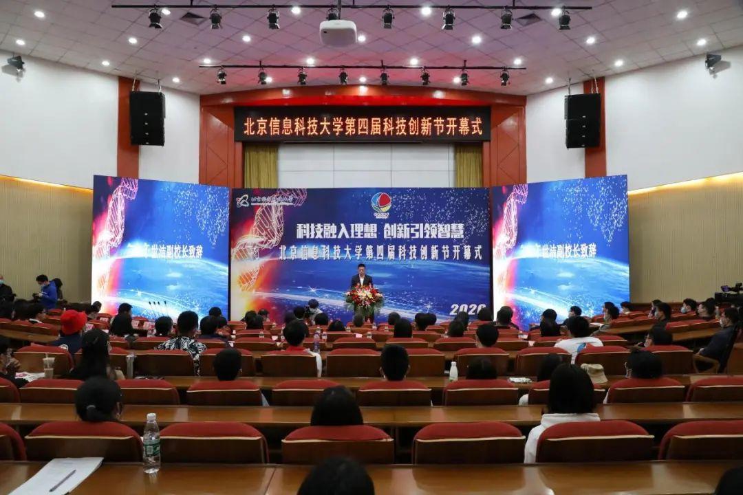 北京信息科技大学第四届科技创新节隆重开幕图片