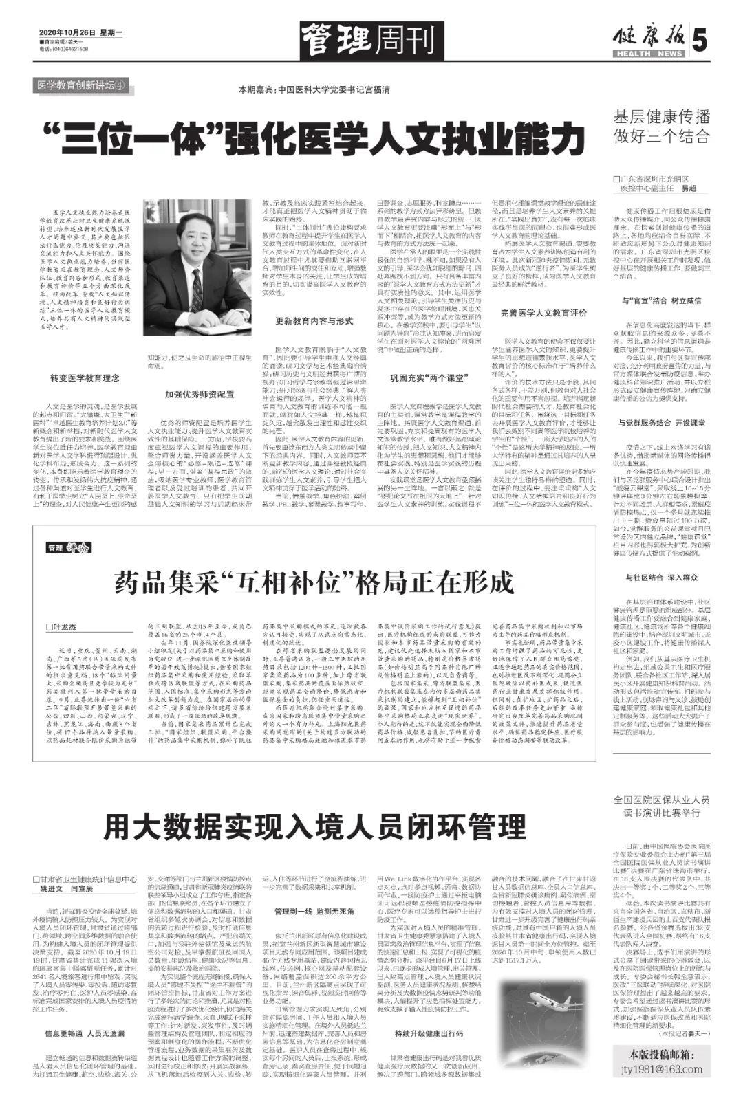 党委书记宫福清在《健康报》上发表署名文章图片