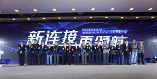 """""""新连接·再起航""""——2020北京移动物联网5G/NB/Cat.1业务推介会在京隆重举行"""