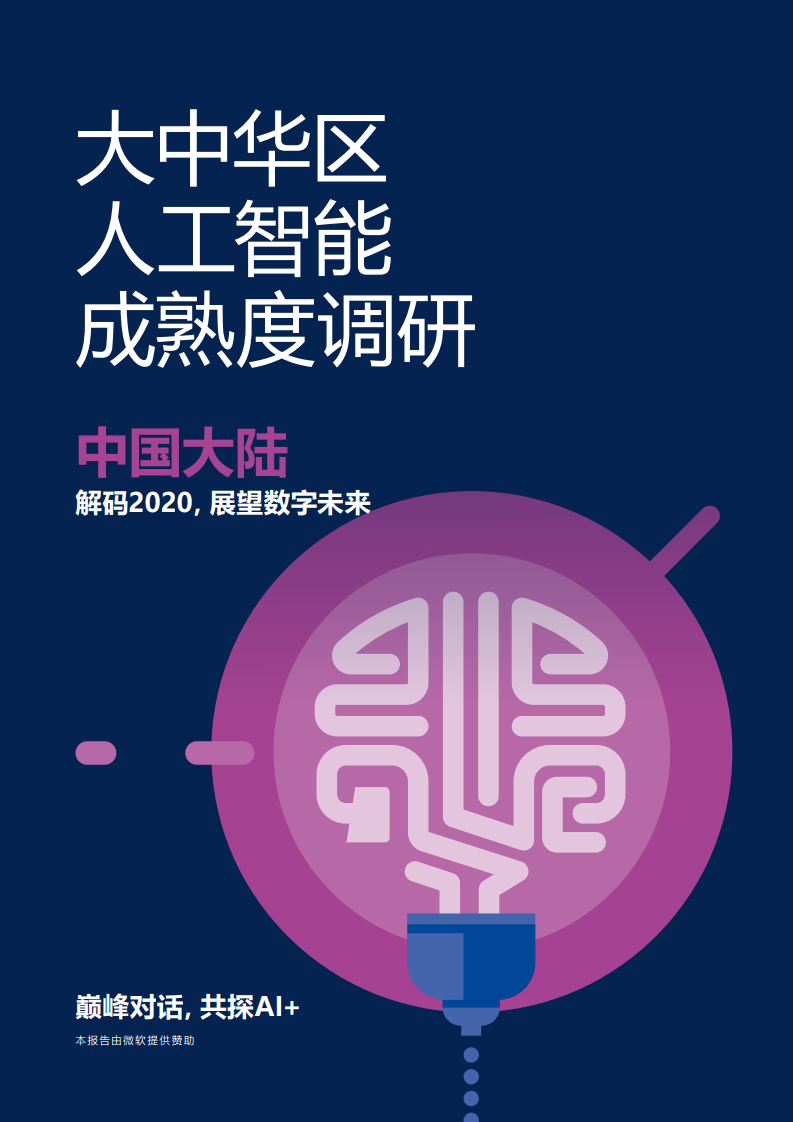 安永&微软:2020年大中华区人工智能成熟度调研报告