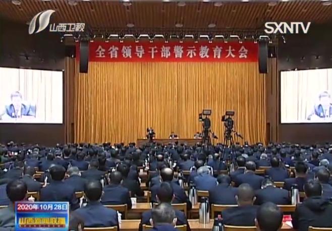 山西召开全省领导干部警示教育大会图片