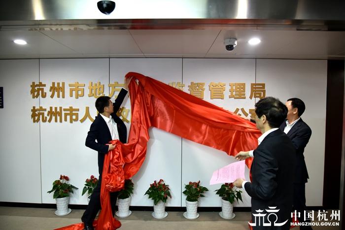 杭州市地方金融监督管理局揭牌图片