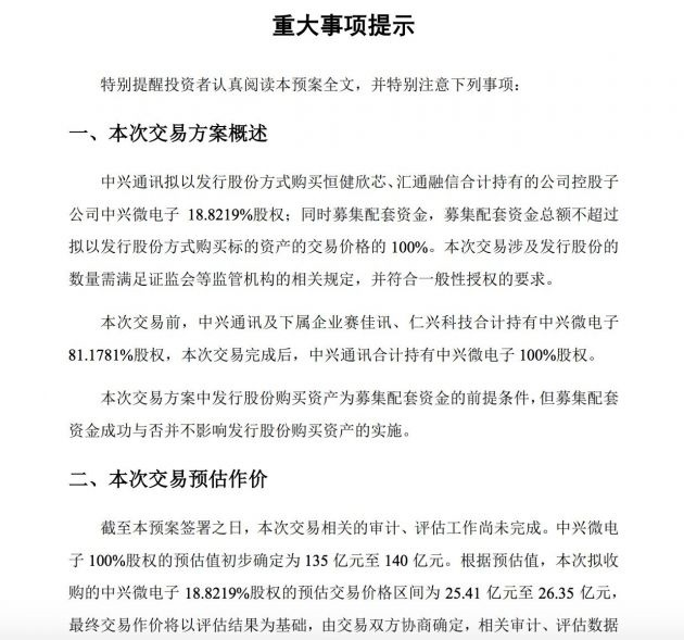 中兴通讯拟收购控股子公司中兴微电子 18.8219% 股权
