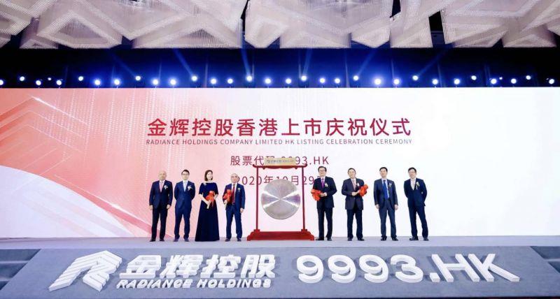 金辉控股成功登陆港股,疫后业绩出色引资本市场热潮