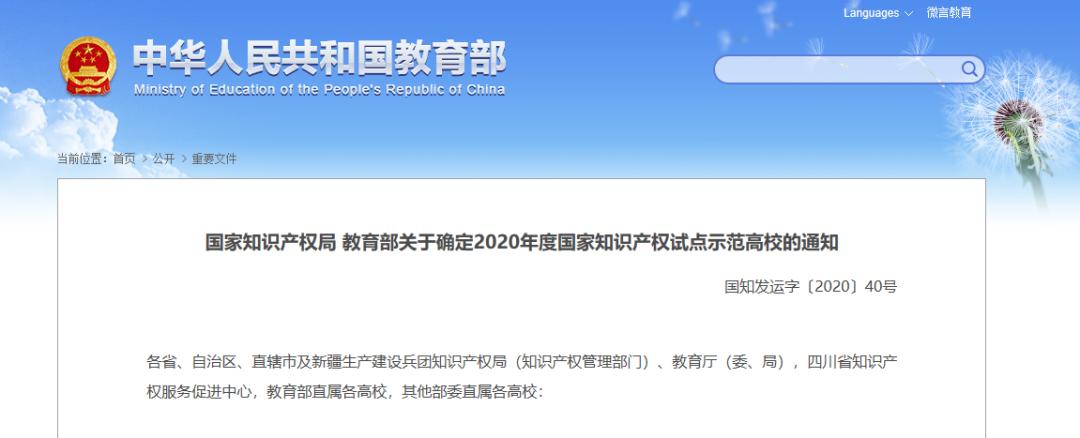 全国首批!中南大学入选国家知识产权示范高校!图片