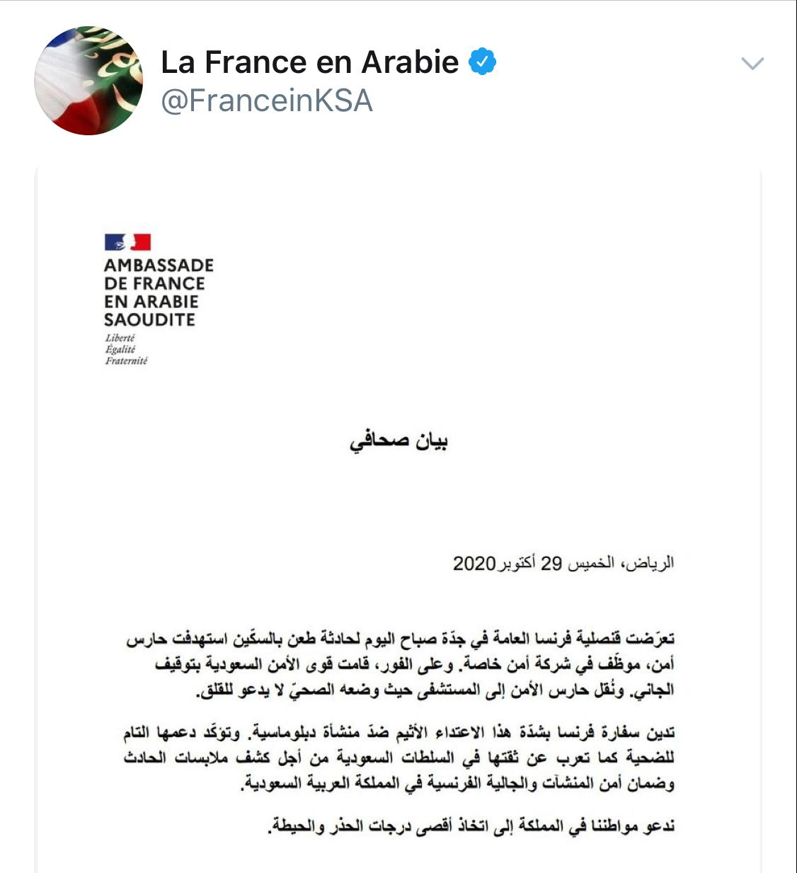 法国驻沙特大使馆发布通告提醒在沙公民注意安全