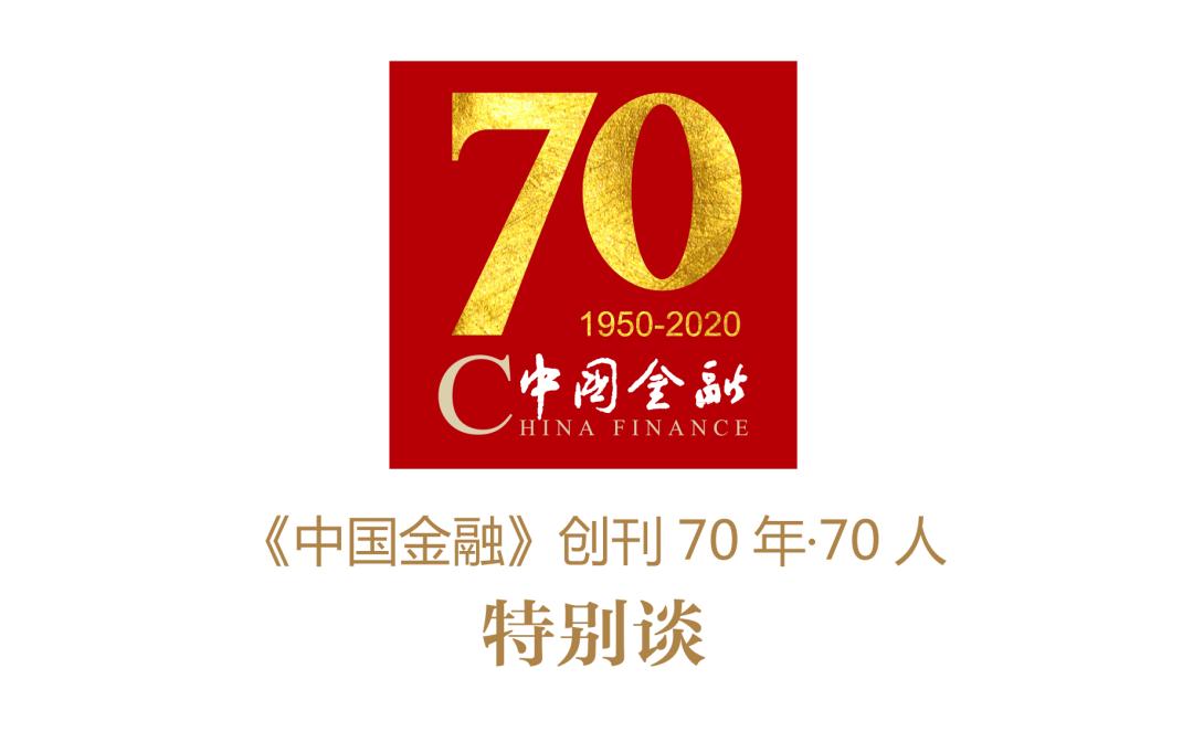 王一鸣 |《中国金融》70年 • 70人特别谈