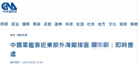 """台媒爆解放军军舰昨靠近台东部外海""""邻接区"""" 宣称""""这一次比较接近一点""""图片"""