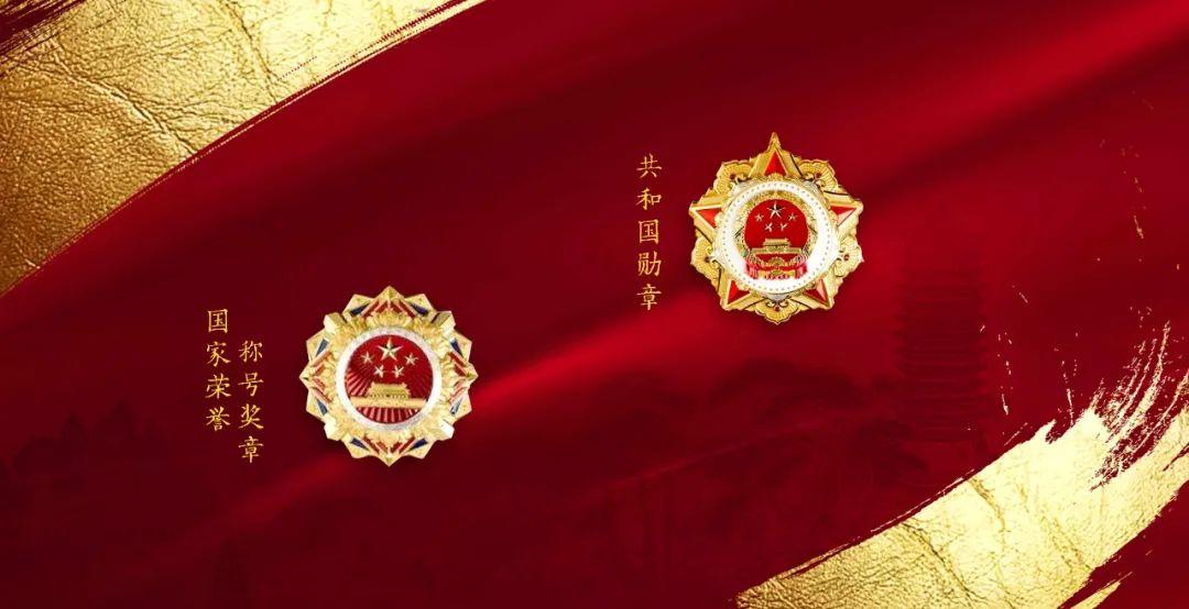 与国家民族共命运:那些获得国家荣誉的北大人图片
