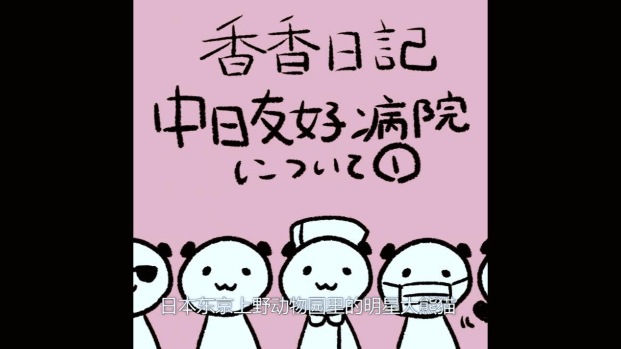 △岩崎所绘的《香香日志》