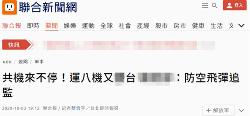 """18天50架次!台军称解放军一架运8反潜机今进入台西南空域,自称进行""""防空导弹追监""""图片"""