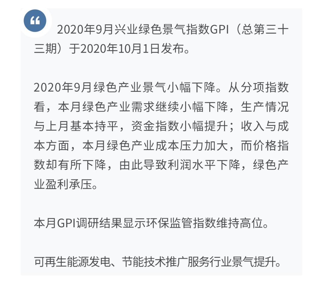 【宏观】绿色产业盈利承压—兴业绿色景气指数(GPI)报告(2020年9月)