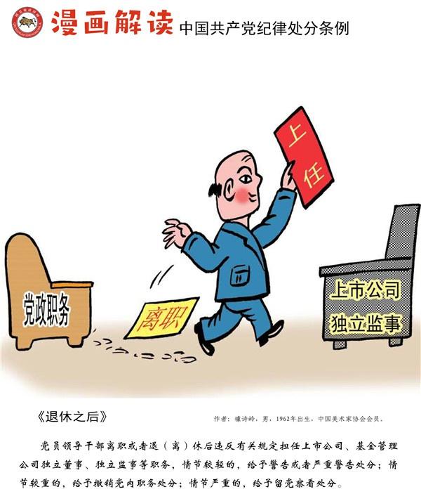 摩登2APP下载,漫说党纪92|退休之后图片