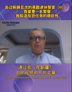 """说出新疆真相 西方媒体却污蔑他""""被中国收买""""图片"""