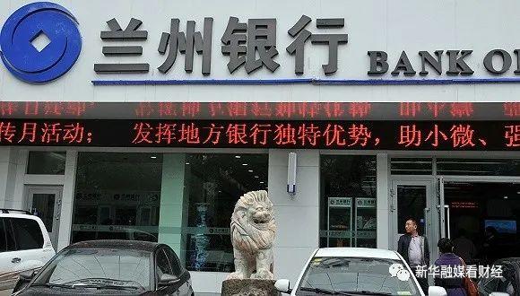 """三季报聚焦   兰州银行营收净利""""双降""""第三大股东质押股权逾90%"""